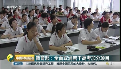 教育部:全面取消若幹高考加分項目