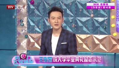 王俊凱成大學畢業典禮勵志示范