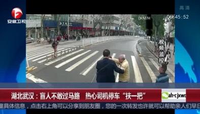 """湖北武漢:盲人不敢過馬路 熱心司機停車""""扶一把"""""""