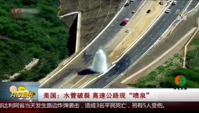 """美國:水管破裂 高速公路現""""噴泉"""""""