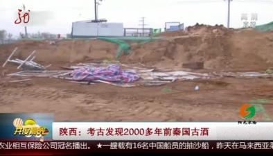 陜西:考古發現2000多年前秦國古酒
