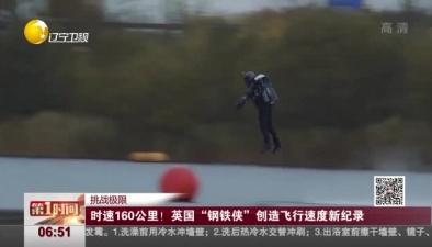 """挑戰極限:時速160公裏! 英國""""鋼鐵俠""""創造飛行速度新紀錄"""