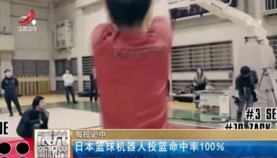 每投必中 日本籃球機器人投籃命中率100%