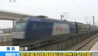 山東:膠濟客專線路順利與膠州北站對接
