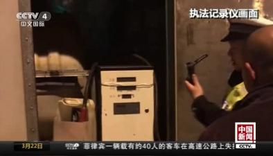 """江蘇:嚴查""""改裝加油車""""徐州警方查獲多輛""""改裝加油車"""""""
