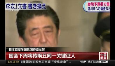 日本森友學園醜聞持續發酵:國會下周將傳喚醜聞一關鍵證人