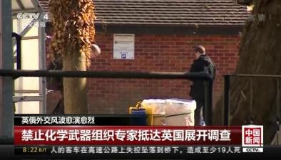 英俄外交風波愈演愈烈:禁止化學武器組織專家抵達英國展開調查
