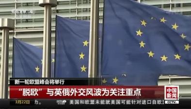 """新一輪歐盟峰會將舉行:""""脫歐""""與英俄外交風波為關注重點"""