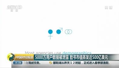 5000萬用戶數據被泄露 臉書市值蒸發近500億美元