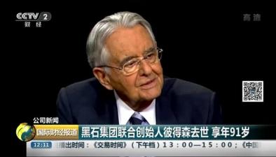 黑石集團聯合創始人彼得森去世 享年91歲