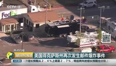 美國得克薩斯州再次發生郵件爆炸事件