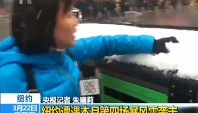 紐約:紐約遭遇本月第四場暴風雪襲擊