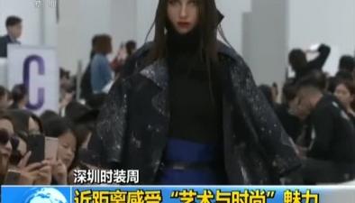 """深圳時裝周:近距離感受""""藝術與時尚""""魅力"""