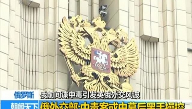 俄羅斯:俄前間諜中毒引發英俄外交風波 俄外交部中毒案或由幕後黑手操控