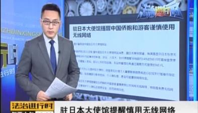 駐日本大使館提醒慎用無線網絡