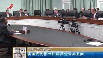 涉嫌辦公用品超標 美國內閣部長回應高價餐桌醜聞