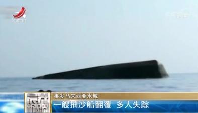 事發馬來西亞水域:一艘抽沙船翻覆 多人失蹤