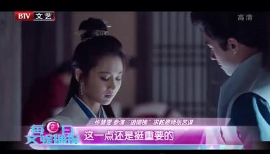 """張慧雯 參演""""瑯琊榜""""求教恩師張藝謀"""
