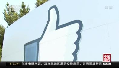 """美國""""臉書""""用戶數據遭泄露:扎克伯格就數據泄漏事件致歉"""