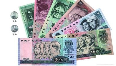 中國人民銀行:第四套人民幣部分券別將停止流通