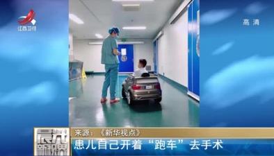 """患兒自己開著""""跑車""""去手術"""