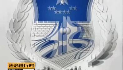 北京110:小區驚現大蛇 及時抓捕放生