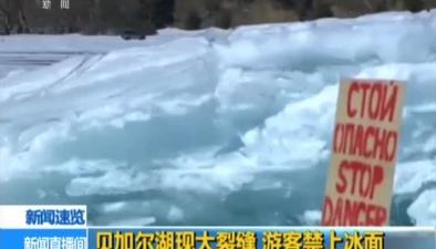 貝爾加湖現大裂縫 遊客禁上冰面