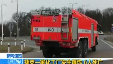 捷克一家化工廠發生爆炸 6人死亡