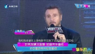 好萊塢硬漢連姆尼森來華宣傳 對中國動作片心生敬仰
