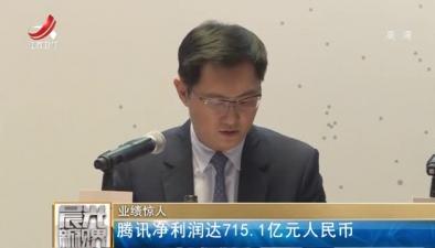 業績驚人:騰訊凈利潤達715.1億元人民幣