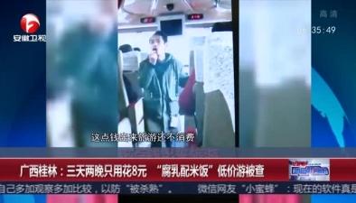 """廣西桂林:三天兩晚只用花8元 """"腐乳配米飯""""低價遊被查"""