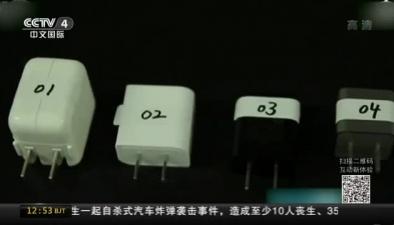 記者調查:充完電 你會拔充電器嗎?