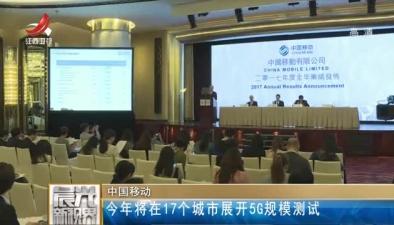 中國移動今年將在17個城市展開5G規模測試