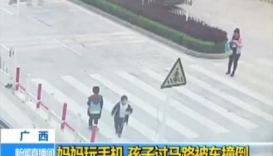 廣西:媽媽玩手機 孩子過馬路被車撞倒