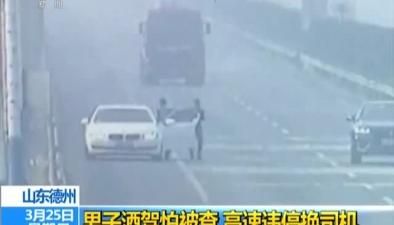 山東德州:男子酒駕怕被查 高速違停換司機