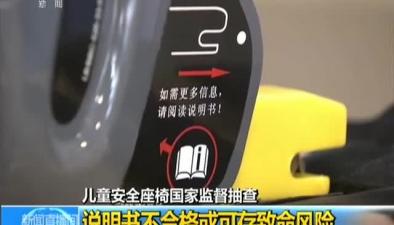 兒童安全座椅國家監督抽查:説明書不合格或可存致命風險