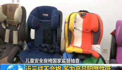 兒童安全座椅國家監督抽查:近三成不合格 多為産品阻燃性低