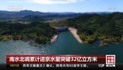 南水北調累計進京水量突破32億立方米