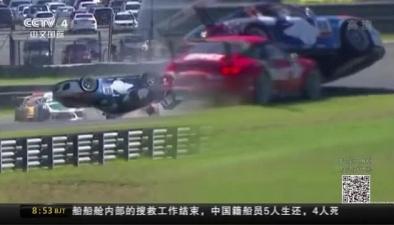 """巴西:驚險!兩車相撞 車輛""""空翻""""八圈"""