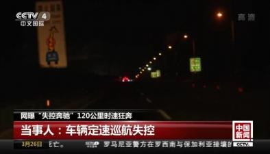 """網曝""""失控奔馳""""120公裏時速狂奔"""