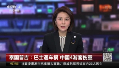 泰國普吉:巴士遇車禍 中國4遊客傷重
