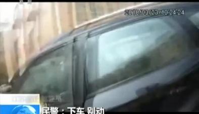 江蘇宿遷:男子無證駕車 高速站口闖卡