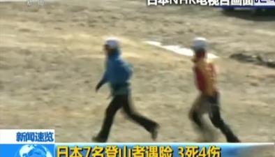 日本7名登山者遇險 3死4傷