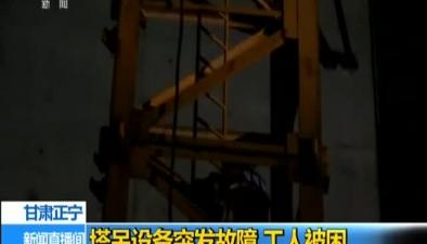 甘肅正寧:塔吊設備突發故障 工人被困