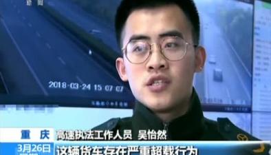 重慶:貨車嚴重超載 隧道內失衡翻車