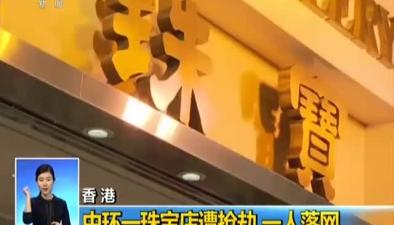 香港:中環一珠寶店遭搶劫 一人落網