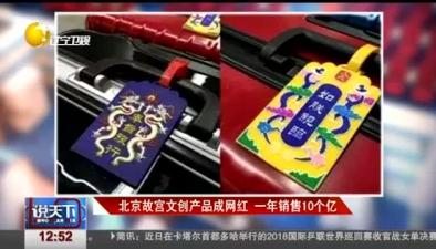 北京故宮文創産品成網紅 一年銷售10個億