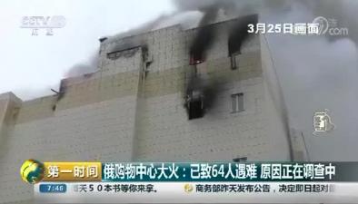 俄購物中心大火:已致64人遇難 原因正在調查中