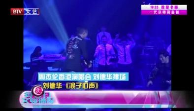 劉德華捧場周傑倫演唱會 周董稱圓夢