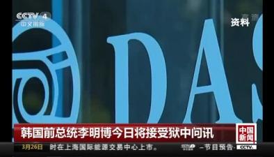 韓國前總統李明博今日將接受獄中問訊